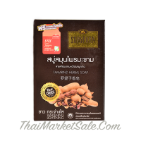 SUPAPORN Tamarind Herbal Soap / Мыло с Тамариндом ,100 гр