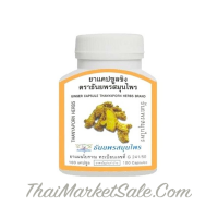 Капсулы На Основе Имбиря / Thanyaporn Herbs Compaund Ginger Capsules, 100 капсул